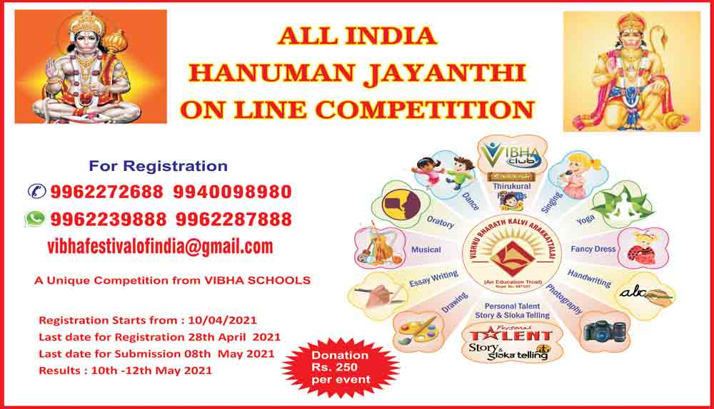 VIBHA FESTIVAL OF INDIA | ONLINE COMPETITION | 2020 | 2021 | HANUMAN JAYANTI | APRIL | May
